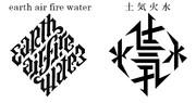【アンビグラム】イルミナティダイヤモンド 漢字ver.【点対称】