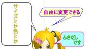 【MMD】「ふきだし」色やサイズを変更できる。【OMF2】
