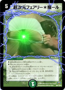 【本格的】超次元フェアリー*掘ール【プロキシ】