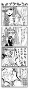東方4コマ漫画#1 それブラちゃうわ