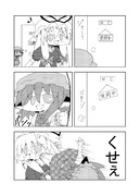 東方よだれ漫画 30