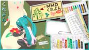 【MMD-OMF2】クレヨン
