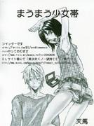 コミティア100配布用ペーパー【せ-45a】