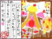 アイちゃんのマイクラ絵日記10日目