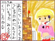アイちゃんのマイクラ絵日記11日目