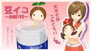 【MMD-OMF2】豆イコ