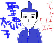 ギャグ漫画日和の聖徳太子