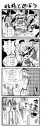 東方4コマ漫画#2 妹様と遊ぼう