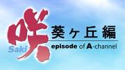 ふろむ、A-channel