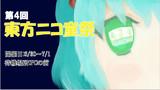 第4回東方ニコ童祭wikiTOP絵