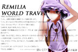 REMILIA WORLD TRAVEL