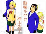 【MMD-OMF2】ネウロと弥子【モデル配布】