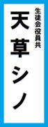 オールスター感謝祭の名前札(天草シノver.)