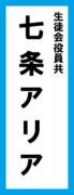 オールスター感謝祭の名前札(七条アリアver.)