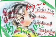 本田菊 さん + ピノコ ちゃん = 菊コ ちゃん