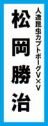 オールスター感謝祭の名前札(松岡勝治ver.)
