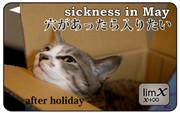 5月病プラチナカード