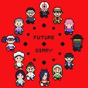 未来日記[128×128]