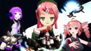 【MMD-OMF2(データの部遅刻)】ロボ三人娘の駆る機体【ゆっくり提督】
