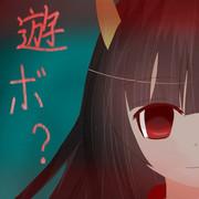 鬼姫ちゃんが遊んで欲しいみたいです。