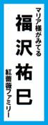 オールスター感謝祭の名前札(福沢裕巳ver.)