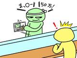 03 弱みを握る寿司屋