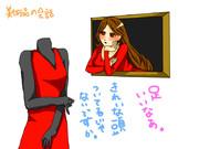 赤い美術品の会話