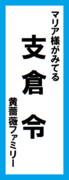 オールスター感謝祭の名前札(支倉令ver.)