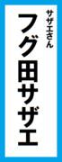 オールスター感謝祭の名前札(フグ田サザエver.)