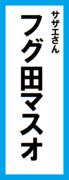 オールスター感謝祭の名前札(フグ田マスオver.)