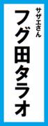オールスター感謝祭の名前札(フグ田タラオver.)