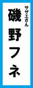 オールスター感謝祭の名前札(磯野フネver.)