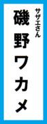オールスター感謝祭の名前札(磯野ワカメver.)