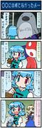 がんばれ小傘さん 533