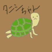 タニシちゃん