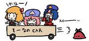 そーなのカー