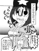 例大祭新刊:ゾンビニエンスストアー!サンプル②