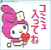 マイメロディ-文字入り(コミュ入ってね)