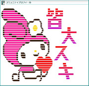 マイメロディ-文字入り(皆大スキ)