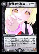 【東方】宵闇の妖怪ルーミア【オリカ】