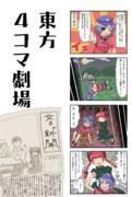 【東方】宮古芳香、道に迷う【4コマ】