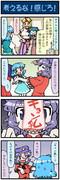 がんばれ小傘さん 537