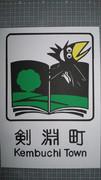 【切り絵?】剣淵町 カントリーサイン【貼り絵?】