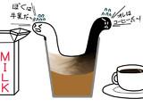 11 主張がはっきりしているカフェオレ