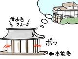 14 本能寺の恋