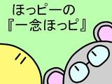 ネットラジオ ほっピーの『一年ほっピ』 サムネ