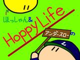 ネットラジオ ほっしゃん&アンダースローのHoppyLife サムネ