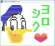 ドナルドダック -文字入り(ヨロシク♥)