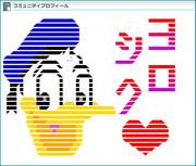ドナルドダック -文字入り(ヨロシク♥)Ⅱ
