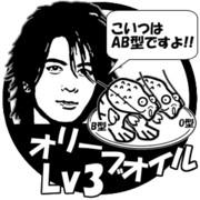 オリーブオイルLv3